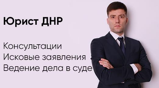 Адвокат ДНР Макеевка